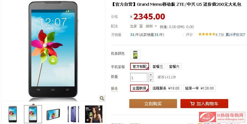 中兴u930hd怎么样_买ZTE/中兴U5GrandMemo8G版朋友评价和报价点评-中兴热销手机