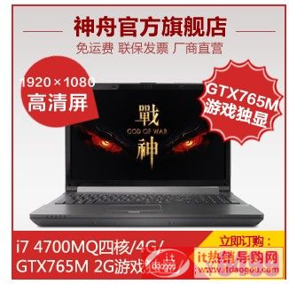 新款【二代战神】Hasee/神舟 战神K650C-I7游戏评测,网友评价怎么样