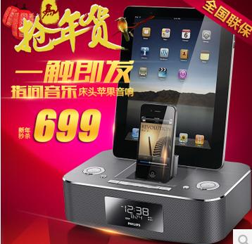 飞利浦dc390iPhone4/5S iPad2/3 苹果音响底座,网友评价