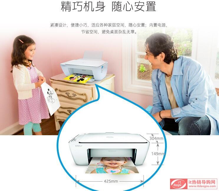 惠普2132_2138_2621和2628打印机怎么样?区别哪个好?
