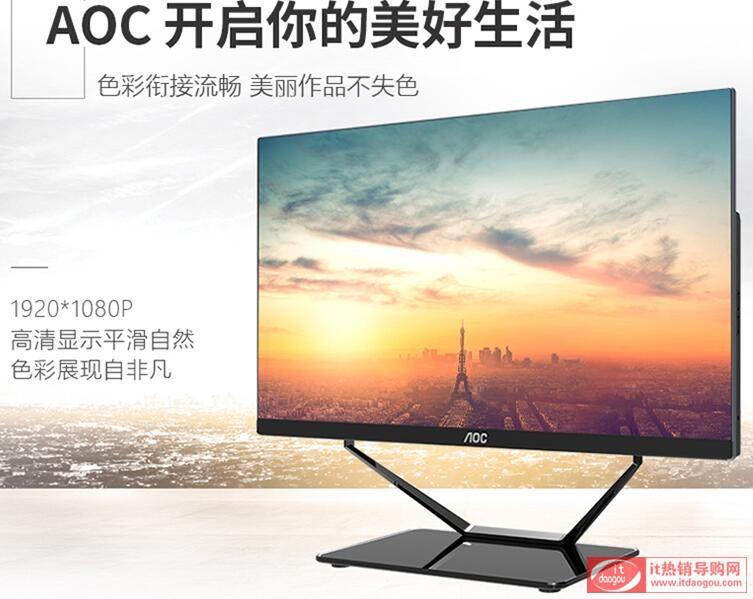 AOC_936品牌窄边框一体机电脑配置怎么样?性能测评介绍