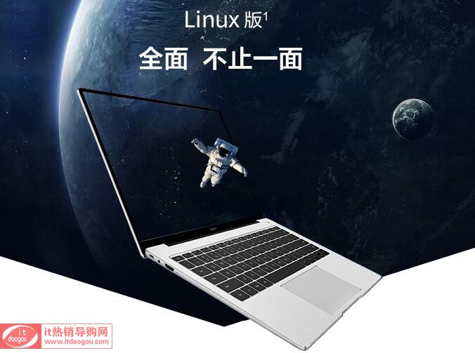 华为linux系统笔记本电脑使用感受及配置测评介绍