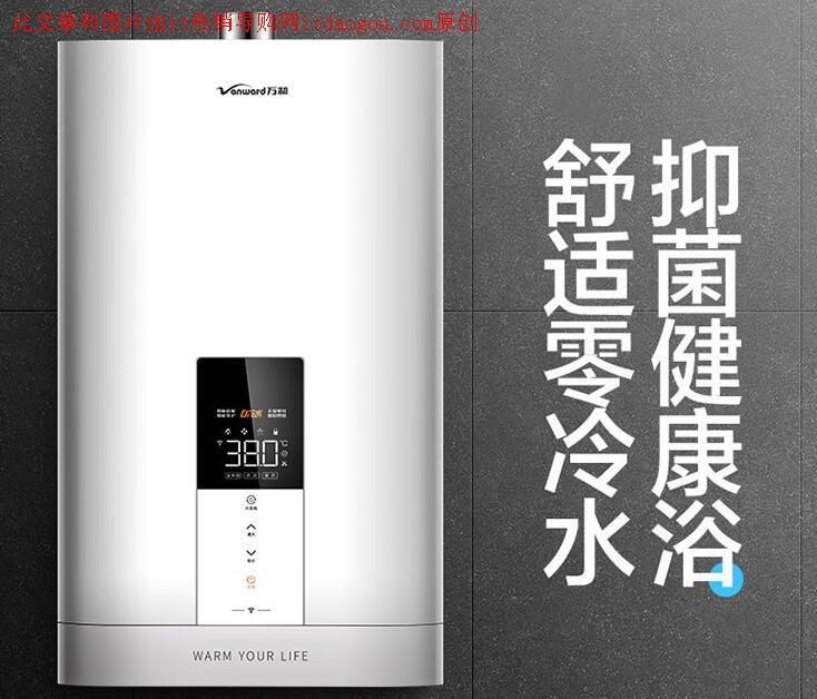 万和16升燃气零冷水热水器JSQ30-S3W16怎么样?功能好吗?体验评测