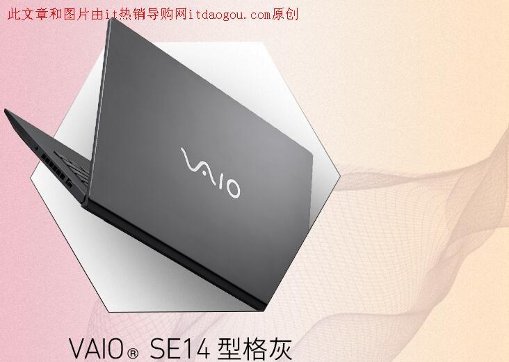 VAIO_SE14_14英寸轻薄笔记本怎么样?某东¥6278上手评测感受