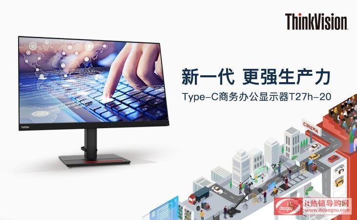 联想(ThinkVision)T27h-20_27英寸显示器怎么样?体验评测