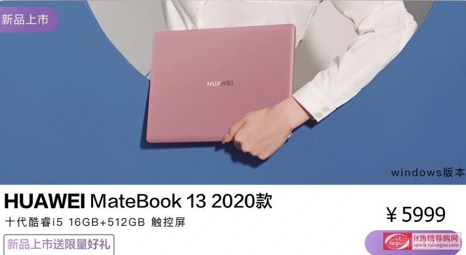 介绍2020款华为matebook_13樱粉金哪里买得到?什么时候有货