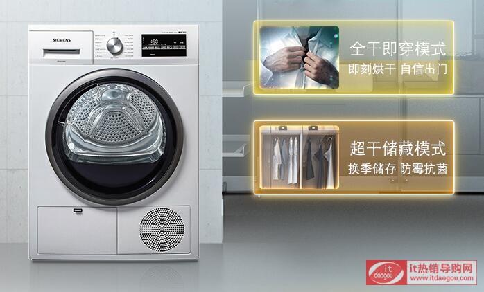 介绍西门子烘干机哪款好?西门子干衣机型号含义及区别是什么?