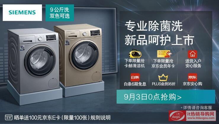 西门子变频滚筒洗衣机XQG90-WG42A2Z81W怎么样?体验评价