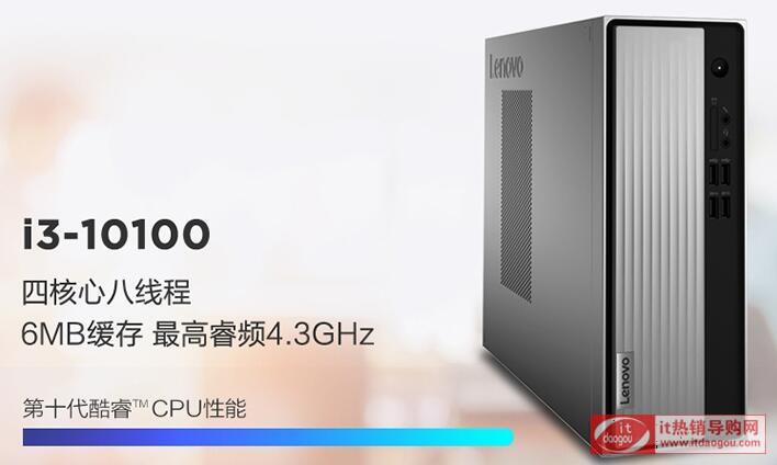 评价联想天逸510S英特尔酷睿i3台式机i3-10100怎么样?好用吗?