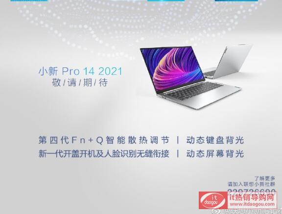 介绍联想小新Pro14,Pro13和YOGA_14s_2021怎么选?区别如何?