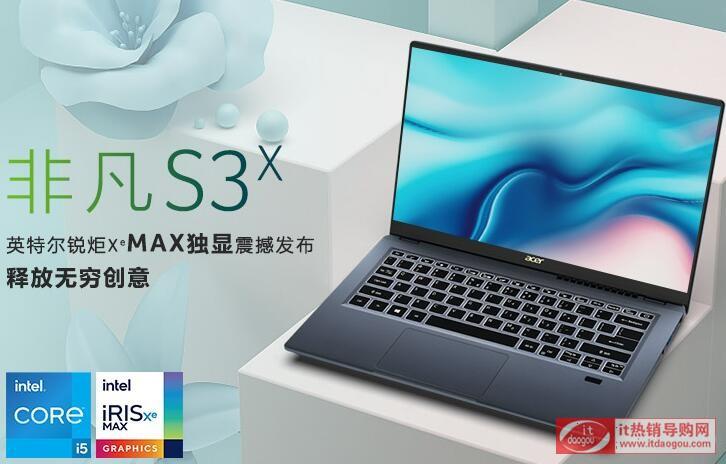 宏碁非凡S3X时尚轻薄本怎么样?适合做什么吗?使用测评死机多吗