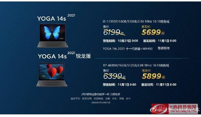 介绍贵200元,联想YOGA_14s_r7-4800h和英特尔i5-1135G7怎么选?