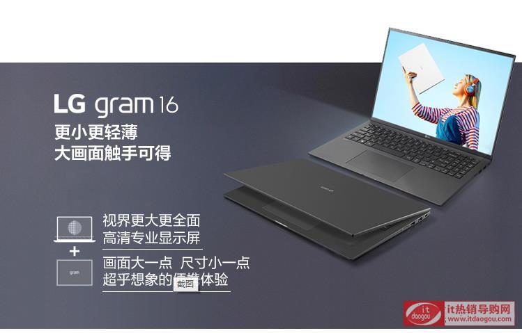 LG_gram_2021款16英寸轻薄本怎么样?性能如何?故障测评多吗