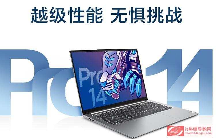 介绍联想小新Pro14中国航天联名款和正常版有什么区别?配置哪个好