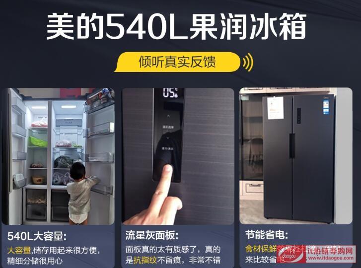 评价美的果润维C系列BCD-540WKPZM(E)功能如何?报价,配置参数点评