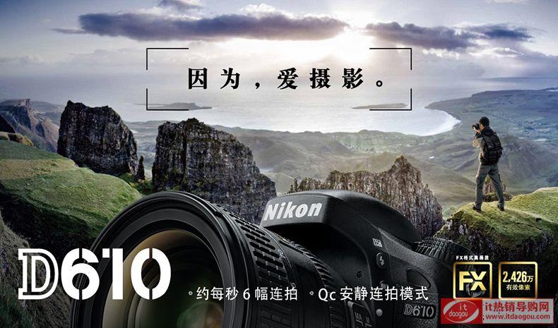 Nikon尼康D610单机全画幅单反相机点评,新款上市