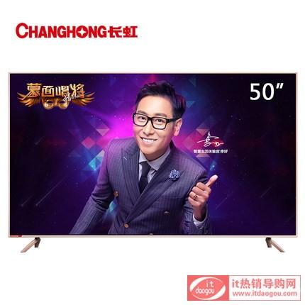 changhong/长虹50d3p 50吋人工智能4kled网络平板电视