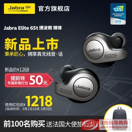 请问使用这款Jabra-捷波朗 Elite 65t 臻律亚博体育首页注册好不好,使用感受jabra elite 65t音质如何