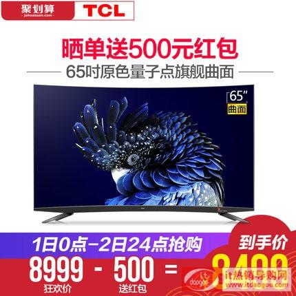 TCL 65Q960C 65英寸原色量子点超薄4K曲面HDR人工智能网络电视