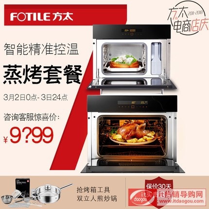 方太E2电蒸箱+E2T烤箱家用怎么样?使用评价好用吗