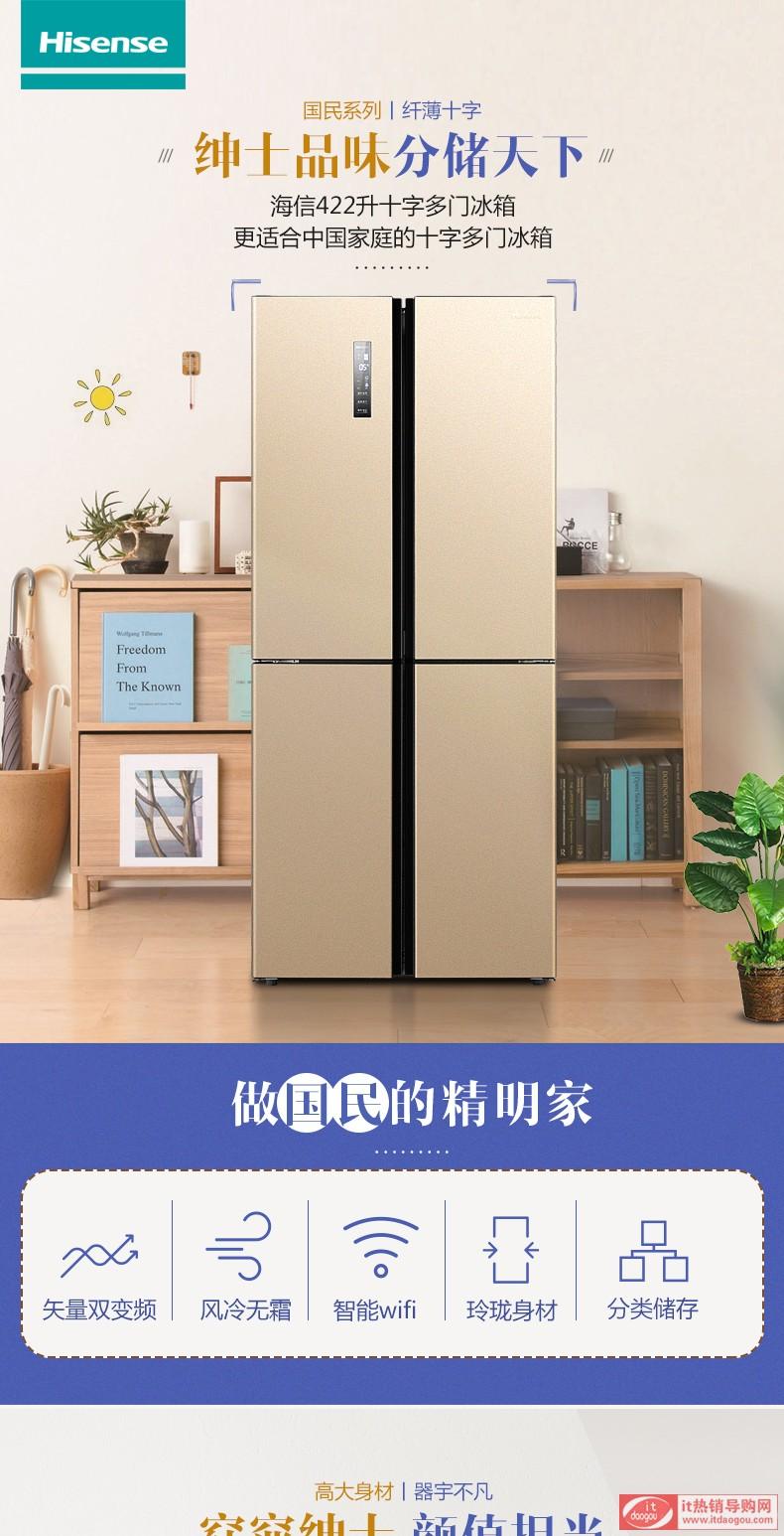 海信bcd-422wmk1dpus十字对开门变频电冰箱怎样?优缺点评测